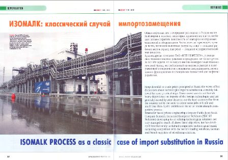 Oil Market 01 2016 Isomalk process of classic case of import substitution in Russia mini